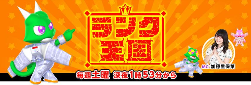 TBS『ランク王国』にて「2016年 夏コスプレ人気 TOP10」が放送されました!