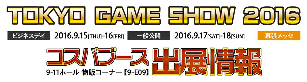 『東京ゲームショウ2016(TOKYO GAME SHOW 2016)』出展情報
