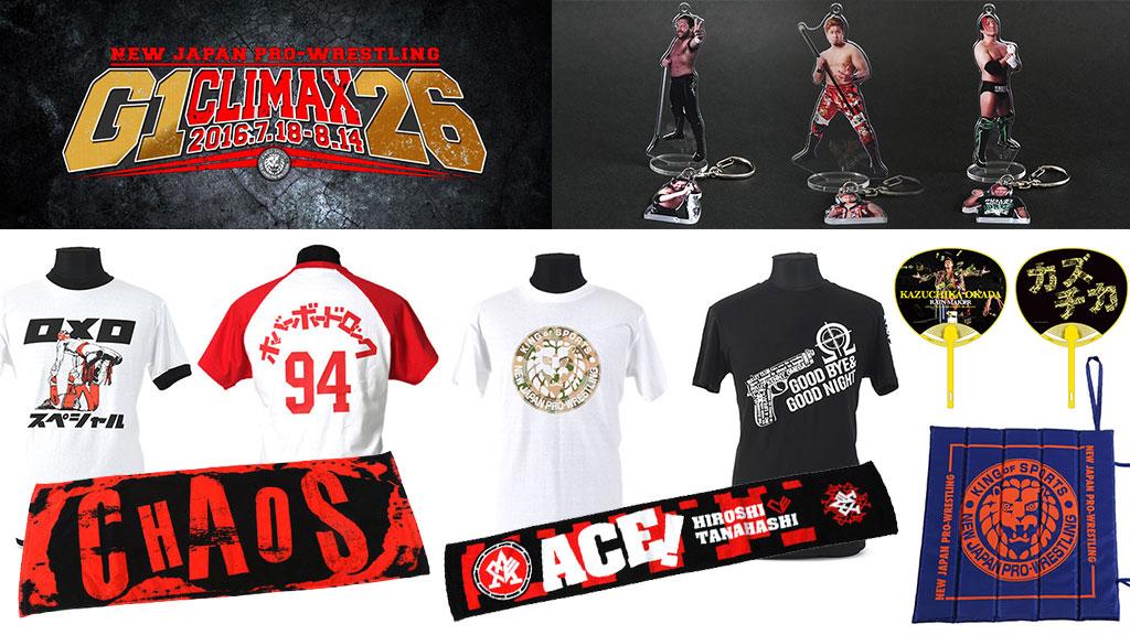 [販売開始]『新日本プロレスリング』DVD「G1 CLIMAX2016」、スタジアムクッション、各選手たちのTシャツ、タオル、うちわ、フィギュアシートキーホルダーが登場!