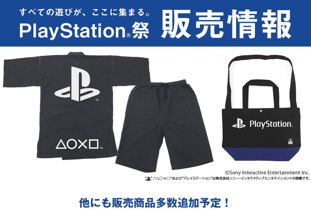 『PlayStation(R)祭』販売情報