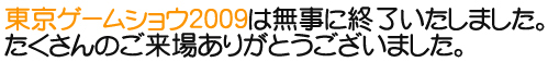 東京ゲームショウ2009出展情報