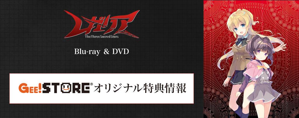 レガリア The Three Sacred Stars Blu-ray&DVD<br />ジーストア&WonderGOO&新星堂オリジナル特典付きでご予約受付中!