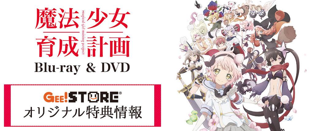 魔法少女育成計画 Blu-ray&DVD<br />ジーストア&WonderGOO&新星堂オリジナル特典付きでご予約受付中!