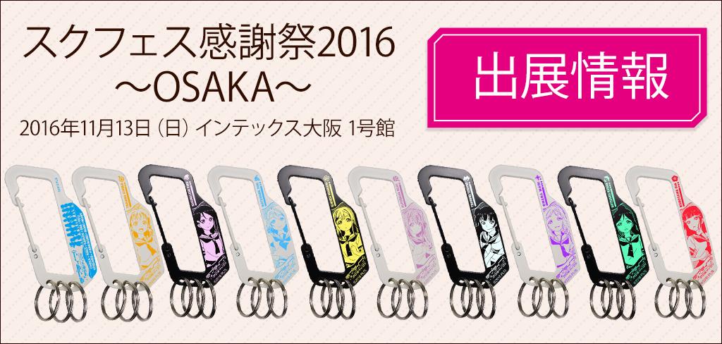 『スクフェス感謝祭2016 ~OSAKA~』出展情報