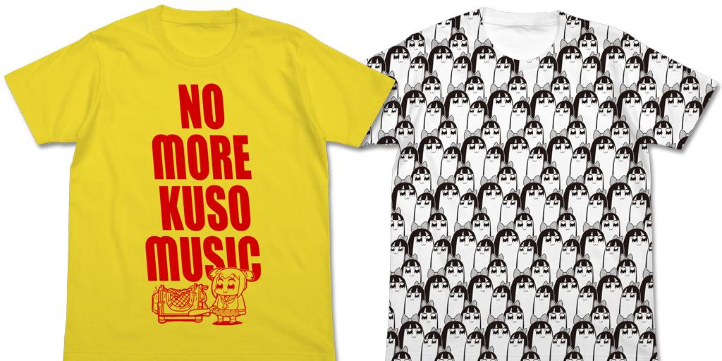 [予約開始]『ポプテピピック』クソミュージックTシャツ、ピピ美オールプリントTシャツが登場!