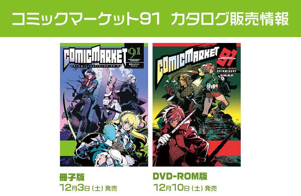 『コミックマーケット91』カタログをジーストア&コスパオフィシャルショップにて取り扱いいたします!