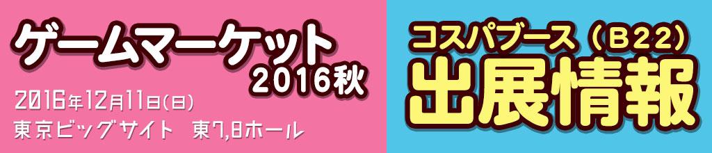 『ゲームマーケット2016秋』出展情報