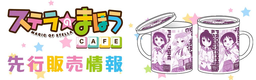 『ステラのまほう』カフェ 先行販売情報