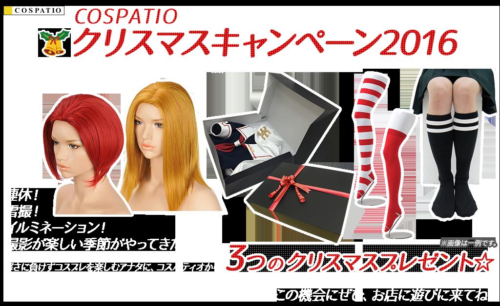 [キャンペーン]『クリスマスキャンペーン2016』COSPATIO クリスマスキャンペーン2016