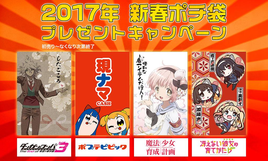 [キャンペーン]「2017新春キャンペーン」2017年 新春ポチ袋プレゼントキャンペーン