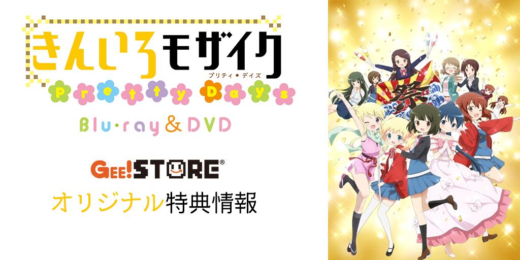 きんいろモザイク Pretty Days Blu-ray&DVD<br />ジーストア&WonderGOO&新星堂オリジナル特典付きでご予約受付中!