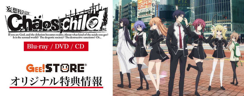 CHAOS;CHILD Blu-ray&DVD  EDテーマCD<br />ジーストア&WonderGOO&新星堂オリジナル特典付きでご予約受付中!