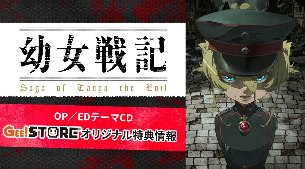 幼女戦記 OP/EDテーマCD<br>ジーストア&WonderGOO&新星堂オリジナル特典付きでご予約受付中!