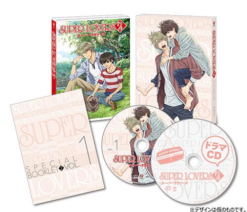 [予約開始]『SUPER LOVERS 2』Blu-ray&DVD 第1巻 購入特典『「SUPER LOVERS 2」アニメ描き下ろしクリアファイル』付き!