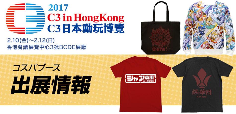 『C3 in Hong Kong 2017(C3日本動玩博覧2017)』出展情報