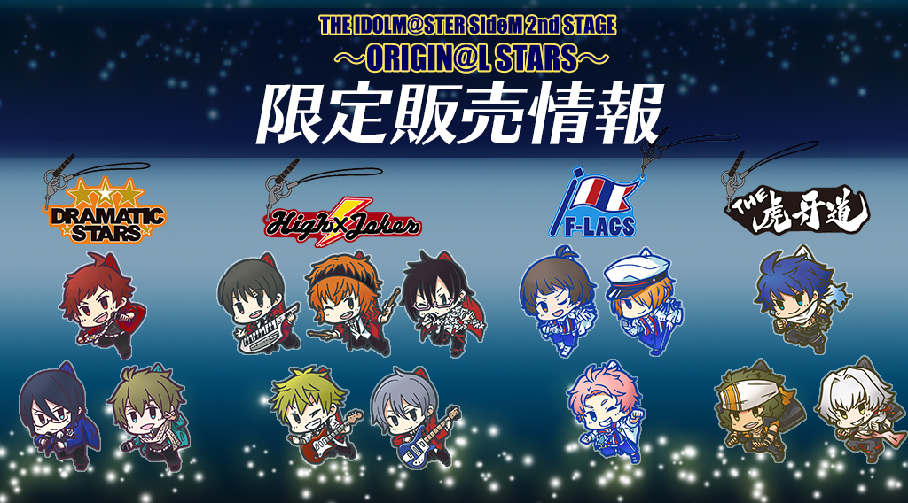 『THE IDOLM@STER SideM 2nd STAGE ~ORIGIN@L STARS~』限定販売情報