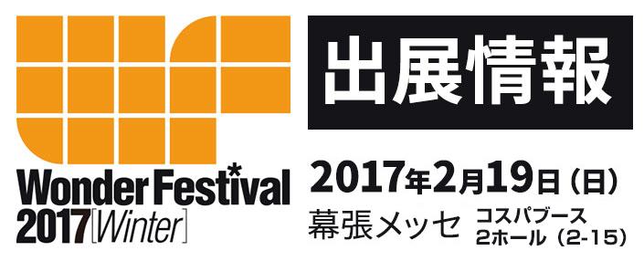 『ワンダーフェスティバル 2017[冬]』出展情報