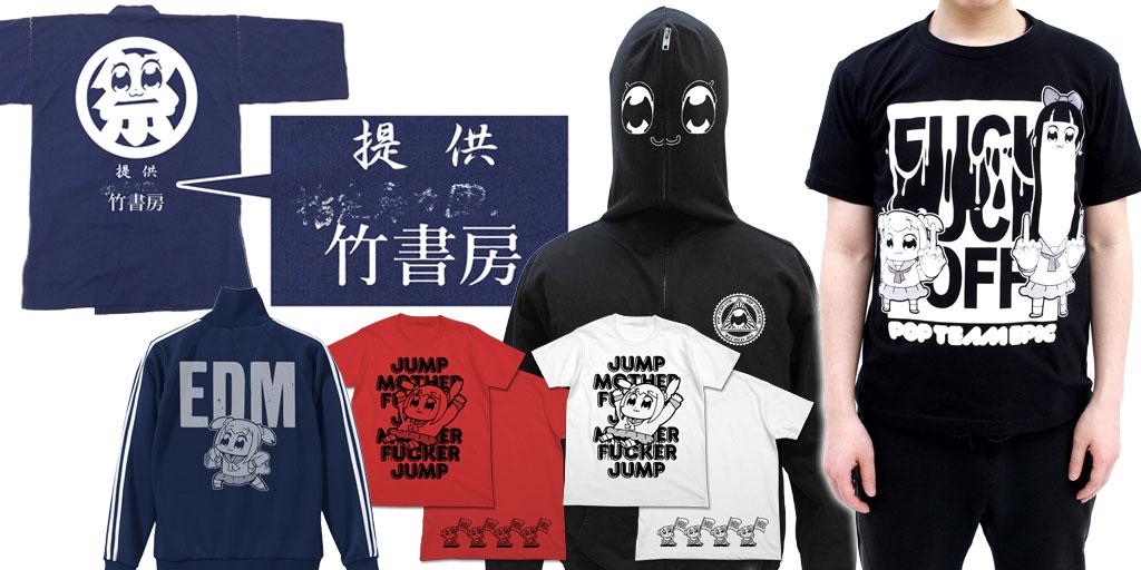 [予約開始]『ポプテピピック』フルジップパーカー、ジャージ、甚平、Tシャツ2種が登場!