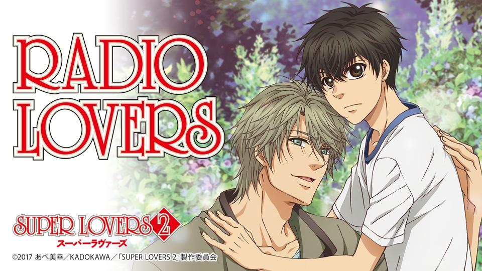 [予約開始]『SUPER LOVERS 2』スパラヴァのラジオレディラヴァ、CD Vol.2&Vol.3が同時発売!パーソナリティの皆川純子さんと、前野智昭さんがゲストの方と楽しくお届けしています!