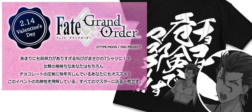 2月14日といえばバレンタインデー!『Fate/Grand Order』から、「チョコは危険ですマスター!!Tシャツ」が発売決定!