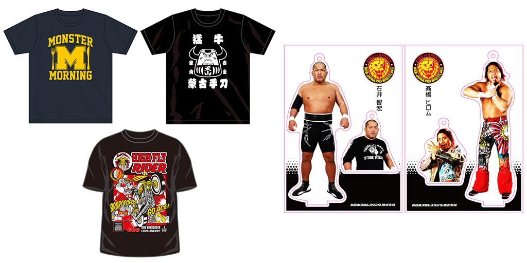 [予約開始]『新日本プロレスリング』Tシャツ3種、フィギュアシートキーホルダー2種が登場!