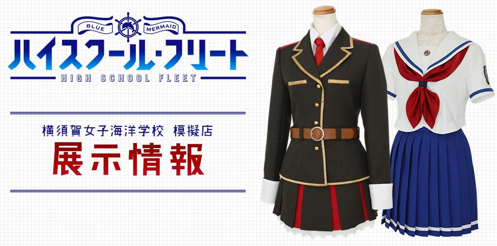 コスパティオ衣装『ハイスクール・フリート』展示情報!!