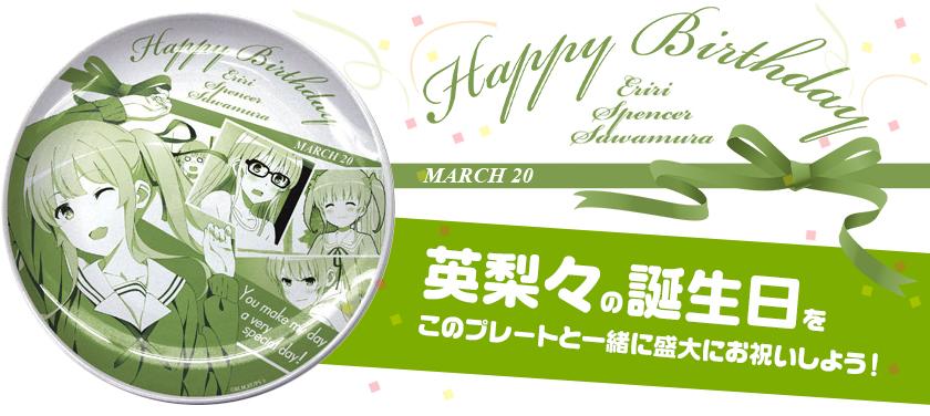 『冴えない彼女の育てかた♭』から、澤村・スペンサー・英梨々のお誕生日記念グッズが初回生産限定で発売決定!
