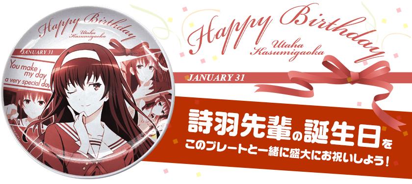 『冴えない彼女の育てかた♭』から、霞ヶ丘詩羽のお誕生日記念グッズが初回生産限定で発売決定!