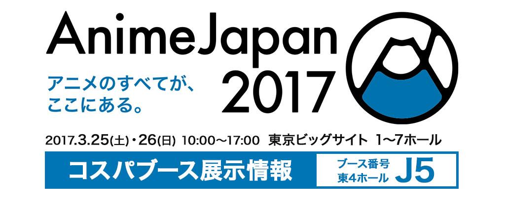 『AnimeJapan 2017』展示情報