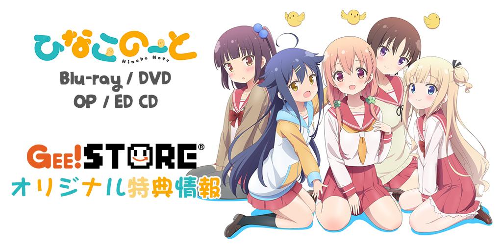 ひなこのーと Blu-ray&amp;DVD / OP/EDテーマCD<br />ジーストア&WonderGOO&新星堂オリジナル特典付きでご予約受付中!