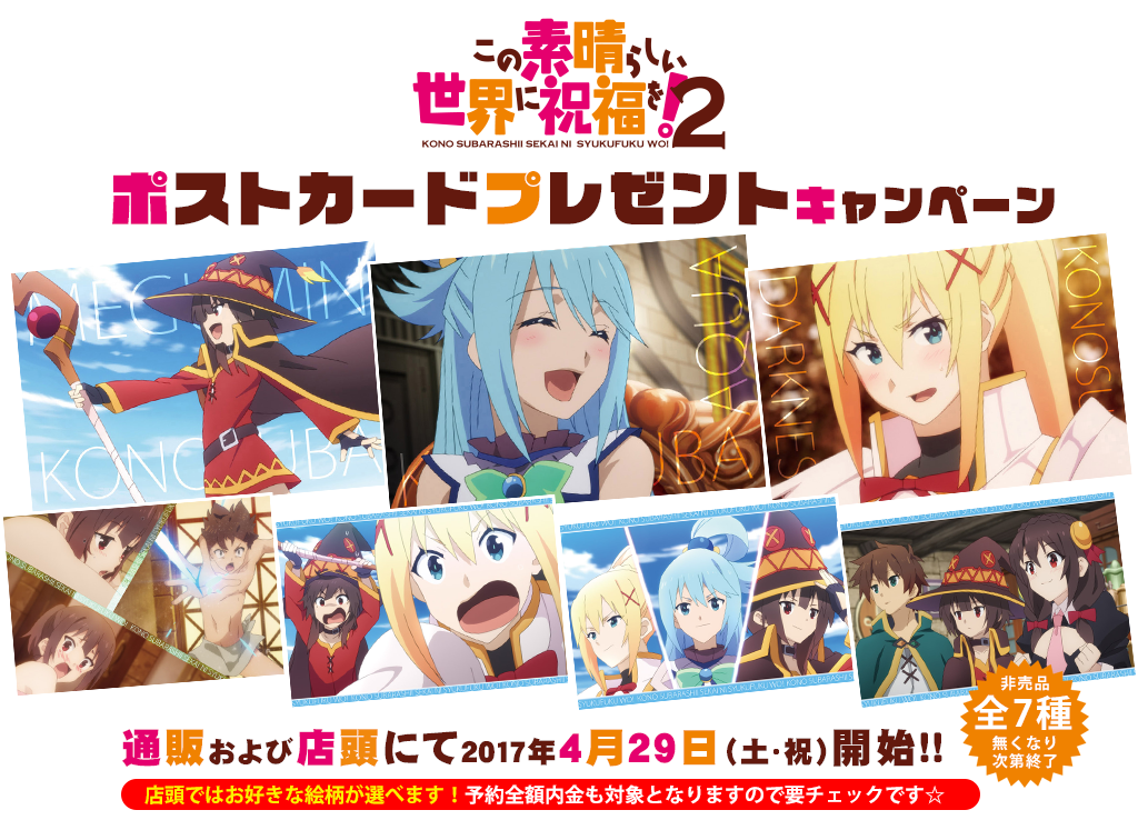 [キャンペーン]「この素晴らしい世界に祝福を!2」ポストカードプレゼントキャンペーンが開催決定!