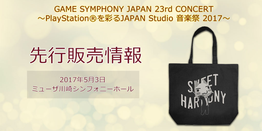 『GAME SYMPHONY JAPAN 23rd CONCERT ~PlayStation®を彩るJAPAN Studio 音楽祭 2017~』先行販売情報