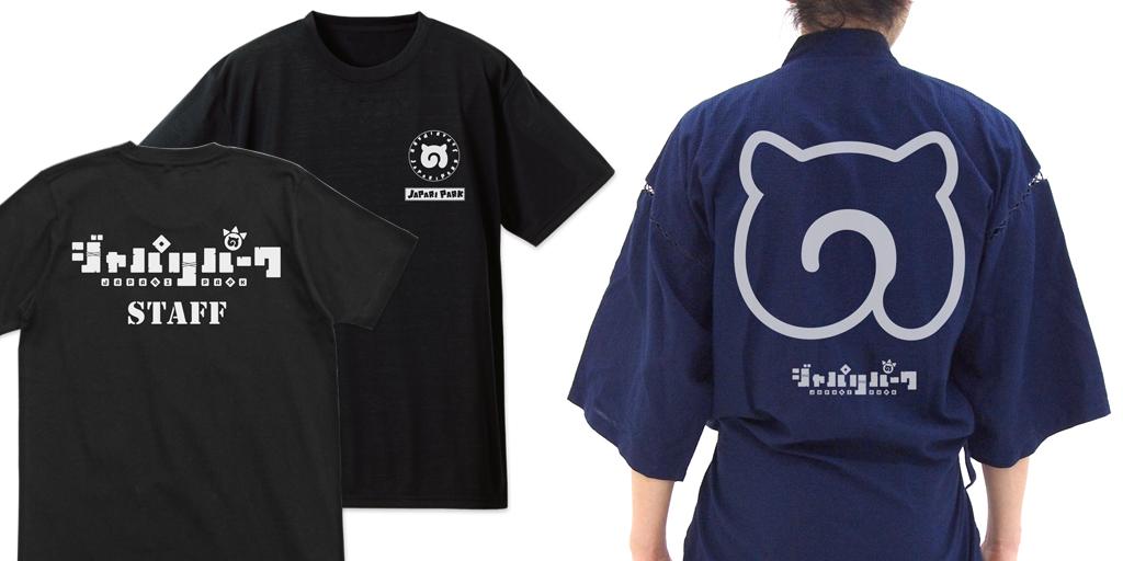 [予約開始]『けものフレンズ』すごーい!ジャパリパーク ドライTシャツ&甚平が登場!