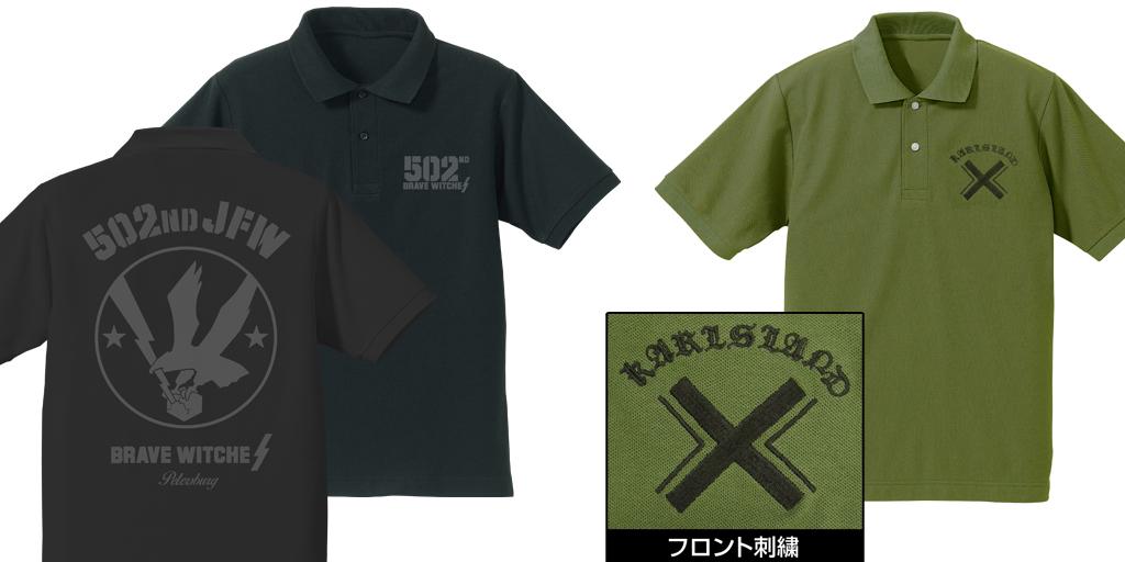 [予約開始]『ブレイブウィッチーズ』このポロシャツを着れば君も502部隊の一員だ!ポロシャツ2種が登場!