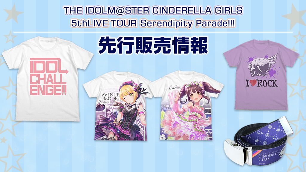『THE IDOLM@STER CINDERELLA GIRLS 5thLIVE TOUR Serendipity Parade!!!』先行販売情報
