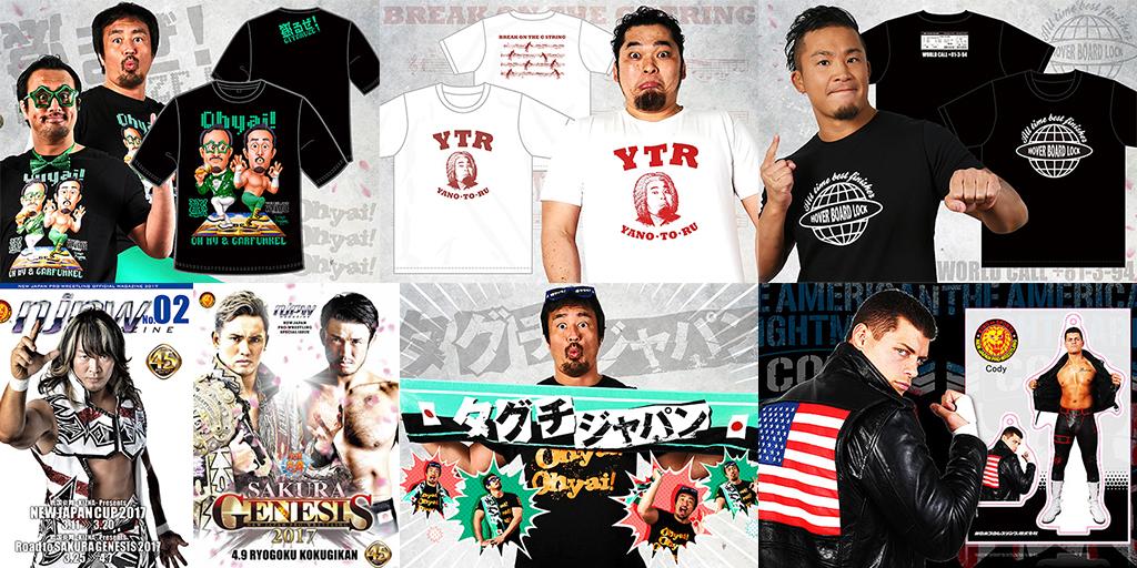 [販売開始]『新日本プロレスリング』Tシャツ、フィギュアシートキーホルダー、スポーツタオル、パンフレット、モバイルバッテリーが登場!