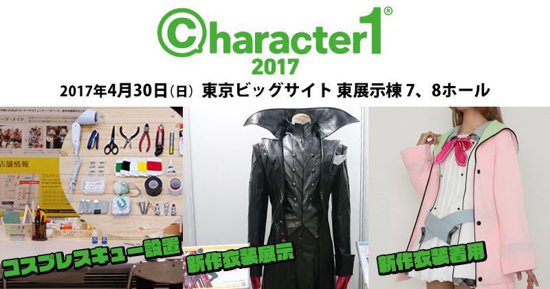 『character1 2017』コスプレスキュー設置&新作衣装の展示・着用情報