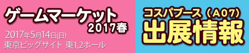 『ゲームマーケット2017春』出展情報