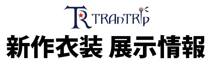 トラントリップ新作衣装『ウルトラマン』「科学特捜隊コスチュームセット」展示情報!!