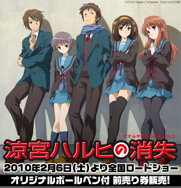 劇場版『涼宮ハルヒの消失』オリジナル特典付前売り券販売!!