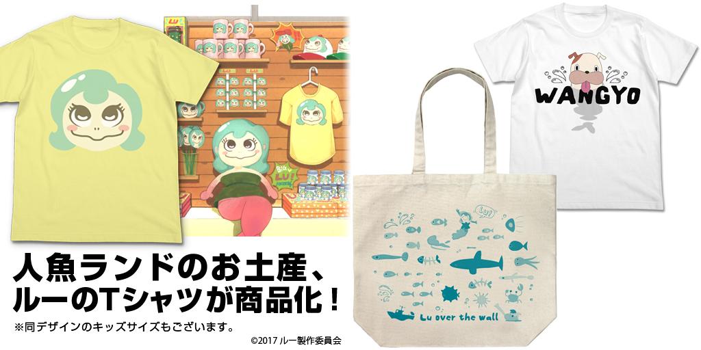 [予約開始]『夜明け告げるルーのうた』ワン魚Tシャツ、ルーのTシャツ(通常とキッズサイズもある!)、ラージトートが登場!