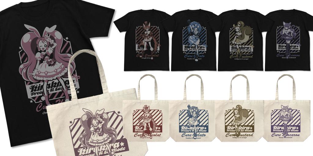 [予約開始]『キラキラ☆プリキュアアラモード』描きおろしイラスト使用!キュアホイップ、カスタード、ジェラート、マカロン、ショコラのTシャツ&ラージトートが登場!