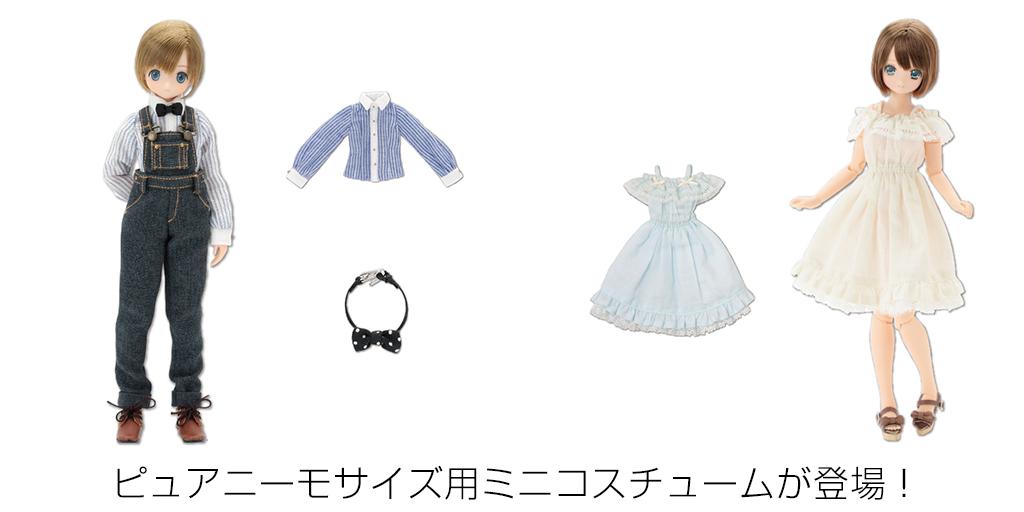 [予約開始]『Pureneemo Original Costume』1/6サイズドール用ミニコスチュームが登場!