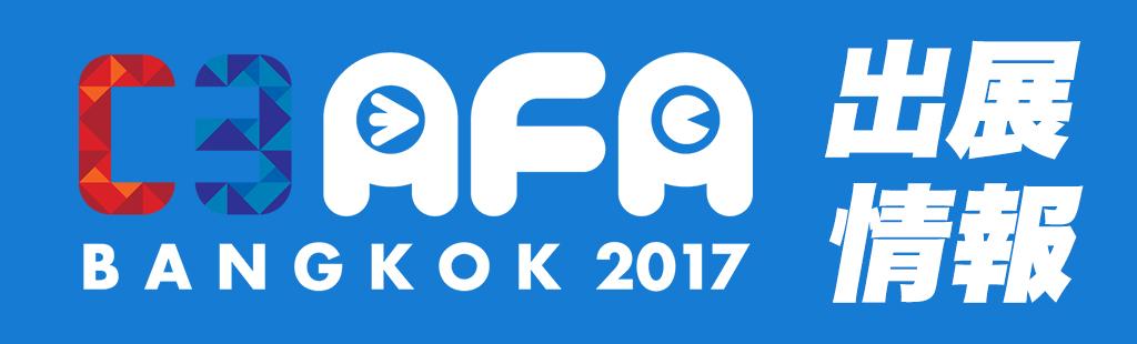 『C3AFA BANGKOK 2017』出展情報