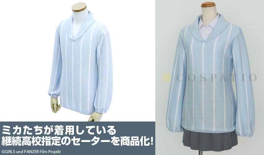 [予約開始]『ガールズ&パンツァー 劇場版』ミカたちが着用している継続高校指定のセーター、制服スカートが登場!