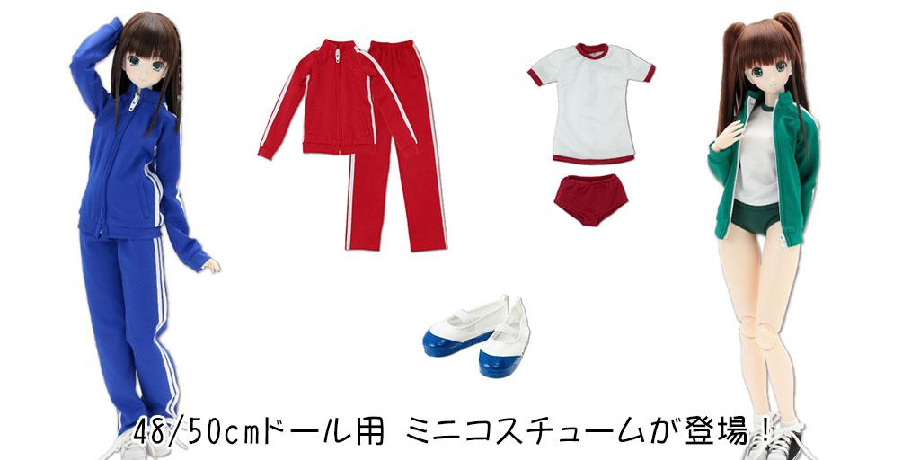 [予約開始]『50 Collection』【48/50cmドール用】ミニコスチュームが登場!