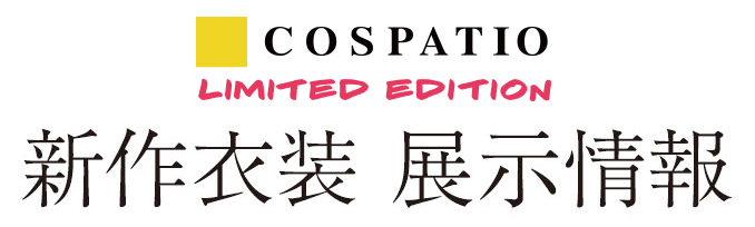 COSPATIO LIMITED EDTION 新作衣装『ペルソナ5』「ファントムスーツ」展示情報!!