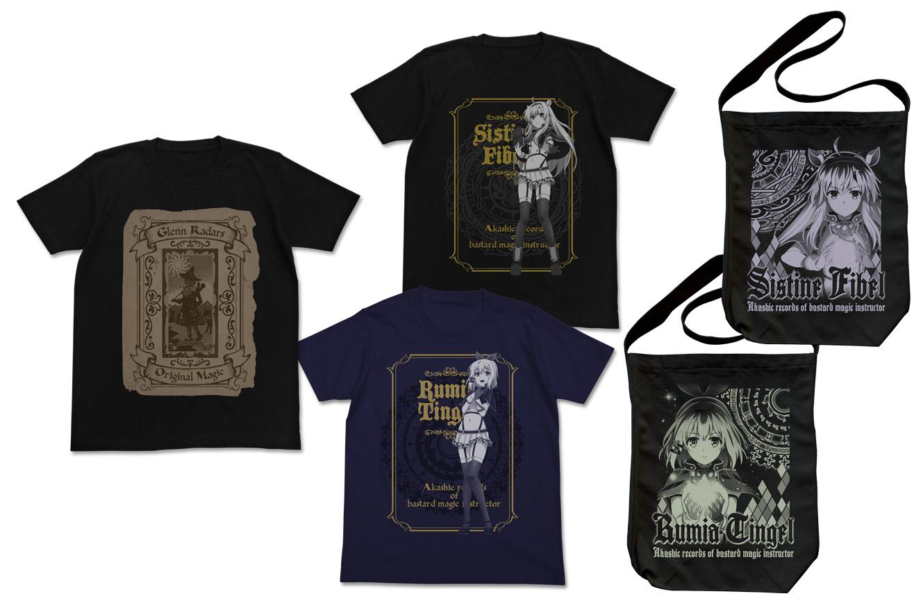 [予約開始]『ロクでなし魔術講師と禁忌教典』システィーナ、ルミアのTシャツ&ショルダートート、愚者のアルカナTシャツが登場!