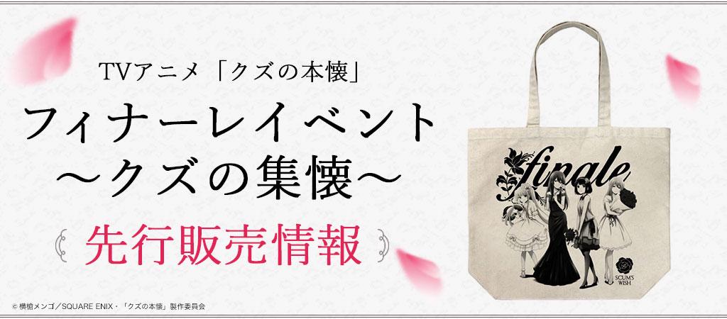 『TVアニメ「クズの本懐」フィナーレイベント~クズの集懐~』先行販売情報