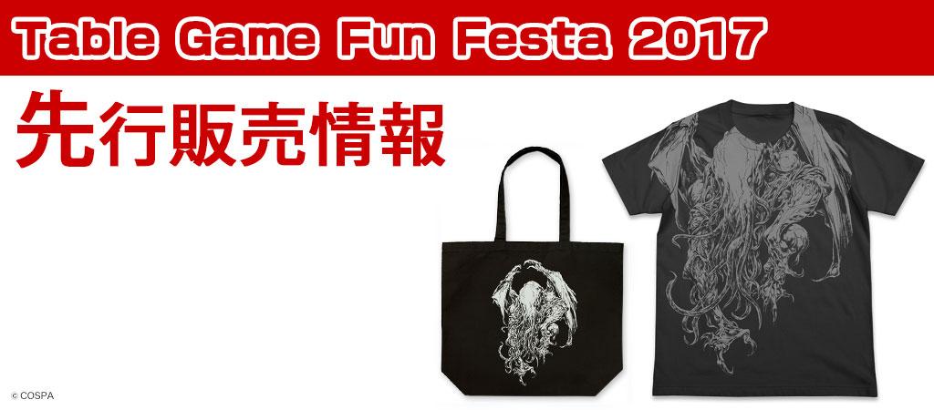 『Table Game Fun Festa2017』先行販売情報